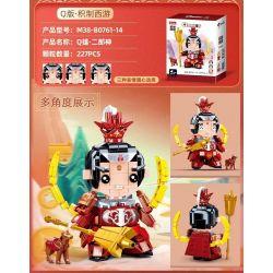 SLUBAN M38-B0761-14 B0761-14 0761-14 M38B0761-14 38-B0761-14 Xếp hình kiểu Lego MONKIE KID QBricks Standby Q Xiong · Erlang God Q Xiong · Thần Erlang 227 khối