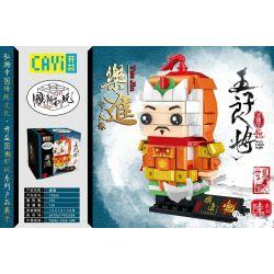 CAYI 10065 Xếp hình kiểu Lego CHINATOWN National Tide Wu Ziliang Will Be Happy Wu Ziliang Sẽ Hạnh Phúc 182 khối